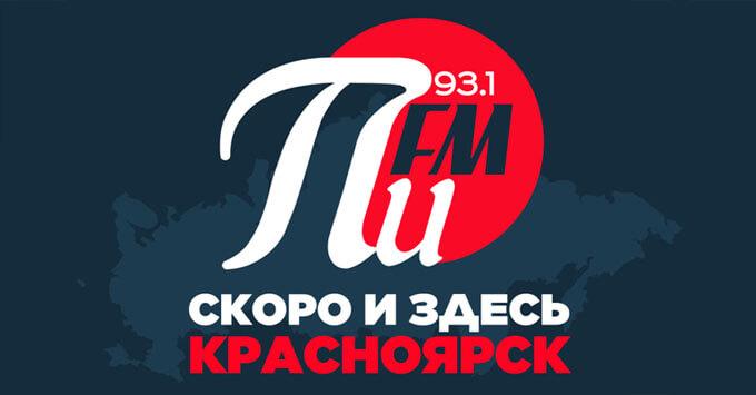 «Первое интернациональное радио ПИ FM» выиграло конкурс на право вещания в Красноярске