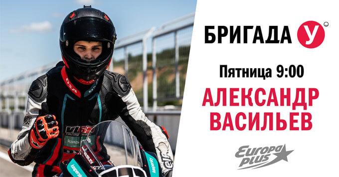 Александр Васильев в гостях у «Бригады У» на «Европе Плюс»