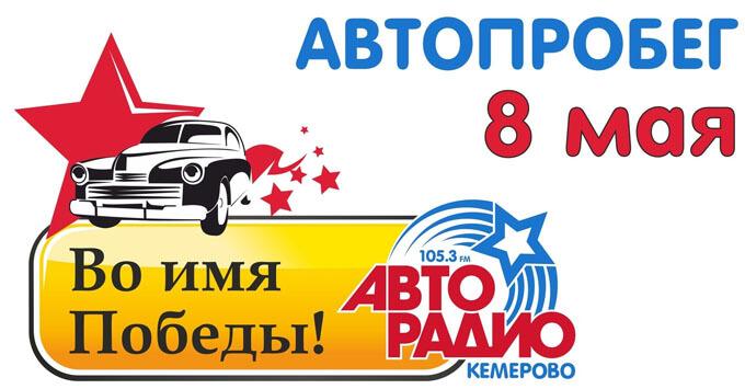 Автопробег ко Дню Победы с «Авторадио-Кемерово» - Новости радио OnAir.ru