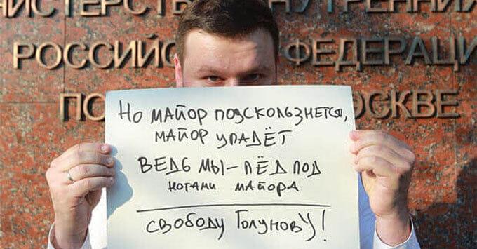 Мосгорсуд 28 мая огласит приговор экс-полицейским, незаконно задержавшим Ивана Голунова - Новости радио OnAir.ru