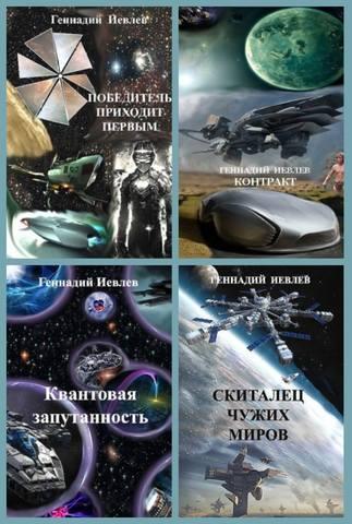 Земляне и инопланетный разум 4 книги (2014-2019) fb2, rtf, txt