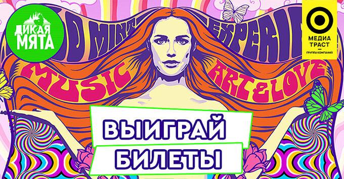 Билеты на «Дикую мяту» могут выиграть слушатели тульских радиостанций - Новости радио OnAir.ru