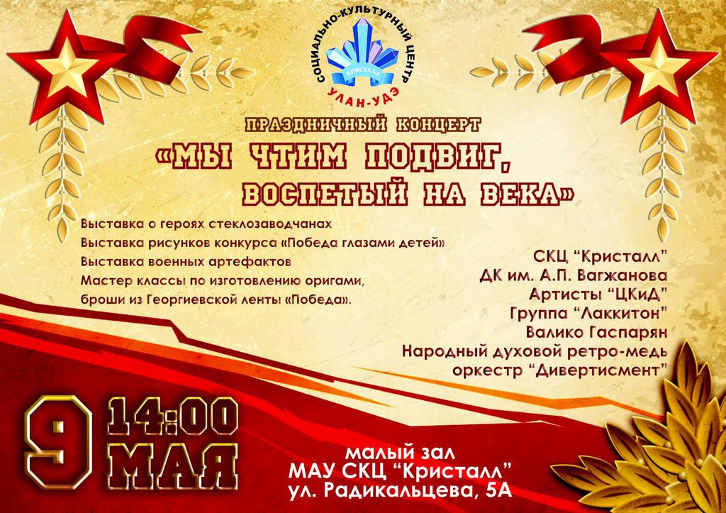 9 мая в 14:00ч. В СКЦ «Кристалл» состоится Праздничный концерт «Мы чтим подвиг, воспетый на века»