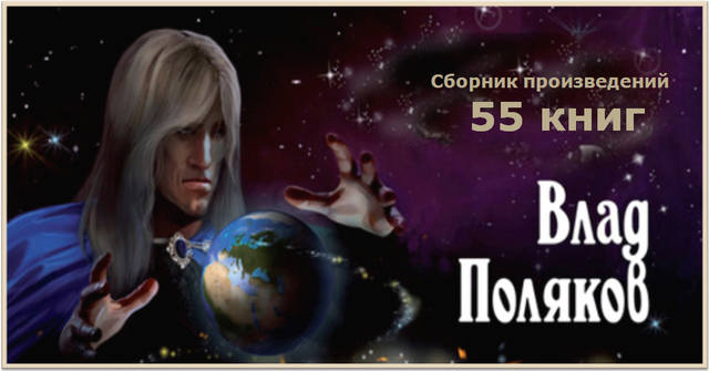 Влад Поляков - Сборник произведений 55 книг