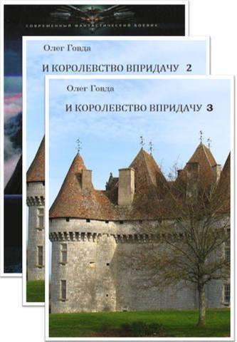 Говда Олег - Держава 3 книги (2019-2021) fb2, rtf, txt