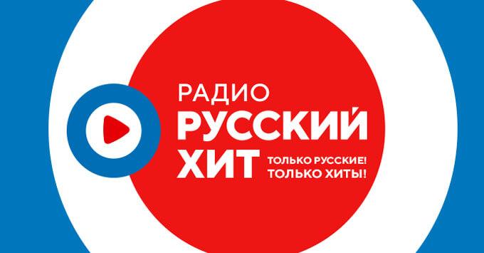 Кропоткин включил Радио «Русский Хит» - Новости радио OnAir.ru