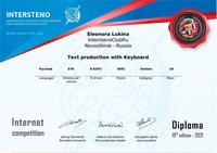 AvtandiLine Элеонора Лукина Диплом Intersteno Родной язык (Русский) 2021