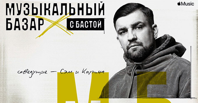 В России запустилось первое радиошоу Apple Music - Новости радио OnAir.ru