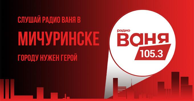 Расширение городов вещания Радио Ваня - Новости радио OnAir.ru