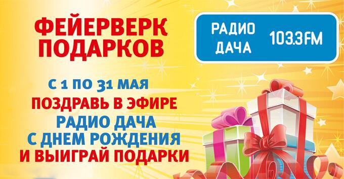 На «Радио Дача» в Ростове-на-Дону проходит «Фейерверк подарков» - Новости радио OnAir.ru