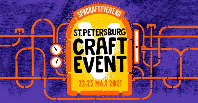 «Радио Зенит» разыгрывает билеты на St.Petersburg Craft Event - Новости радио OnAir.ru