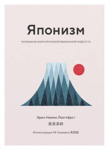 Обложка книги Популярная психология для бизнеса и жизни - Ниими Лонгхёрст Эрин - Японизм: Маленькая книга японской жизненной мудрости [2021, PDF/EPUB/FB2/RTF, RUS]