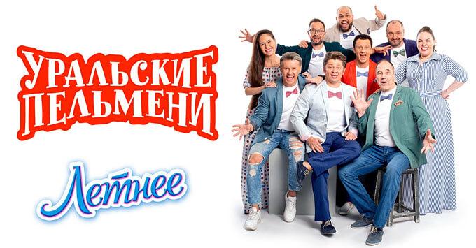 «Уральские пельмени. Летнее» – на концерт с «Юмор FM – Санкт-Петербург» - Новости радио OnAir.ru