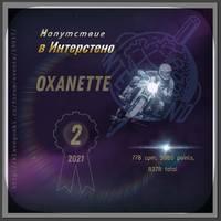 м2 Oxanette END