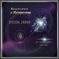 м4 system error END