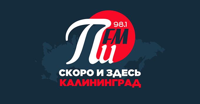 «Первое интернациональное радио ПИ FM» выиграло конкурс на право вещания в Калининграде