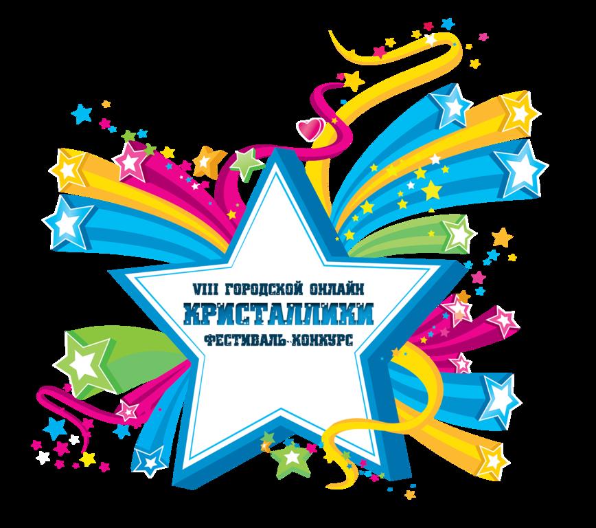 """Результаты VIII Городского онлайн фестиваль-конкурса """"Кристаллики"""""""