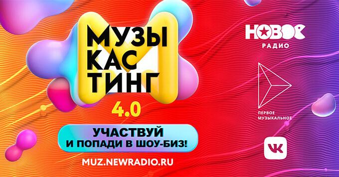 На «Новом Радио» состоится решающая битва финалистов конкурса «Музыкастинг 4.0» - Новости радио OnAir.ru