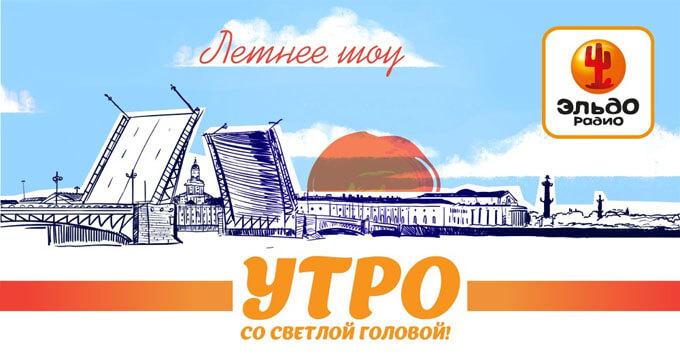 «Эльдорадио» проведёт серию летних эфиров под открытым небом - Новости радио OnAir.ru