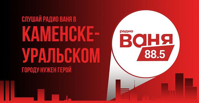 «Радио Ваня» теперь и в Каменске-Уральском - Новости радио OnAir.ru