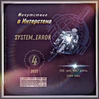 м4 system error 800x800
