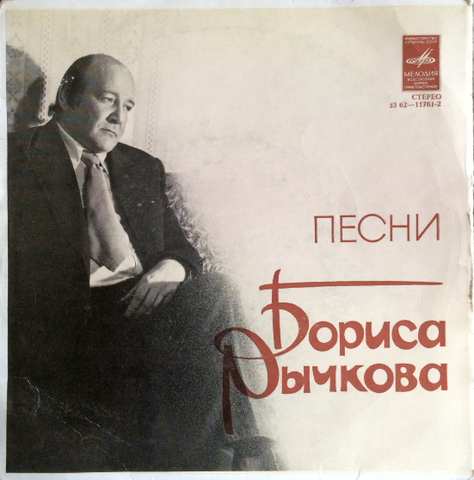 Various – Песни Бориса Рычкова(1979)