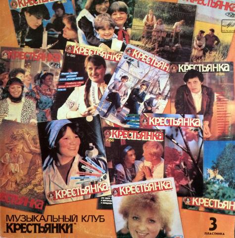 Various – Выйду На Улицу. Музыкальный Клуб «Крестьянки». Пластинка 3(1988)