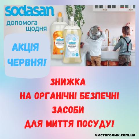 АКЦИЯ SODASAN июнь 2021.