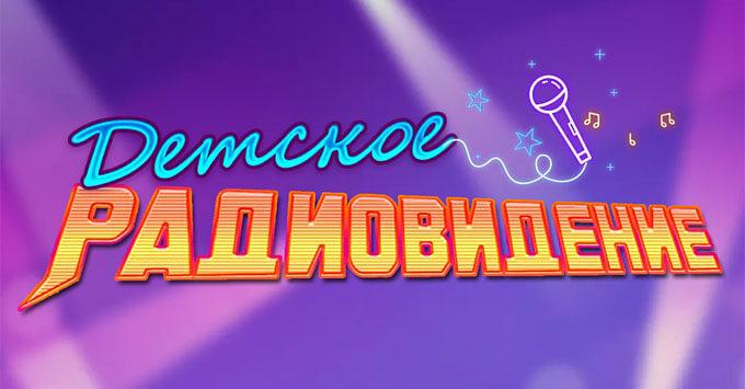 Детское радио объявило победителя конкурса талантов «Детское Радиовидение 2021» - Новости радио OnAir.ru