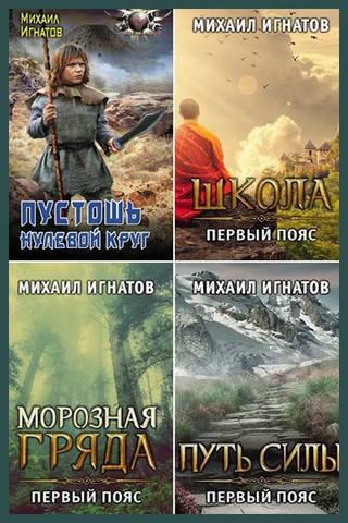 Серия «Путь» 7 книг (2019-2021) fb2, rtf, txt