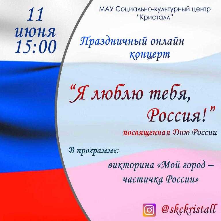 """11 июня в 15:00 онлайн концерт """"Я люблю тебя, Россия!"""""""