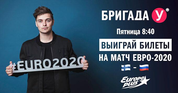 «Европа Плюс» дарит пригласительные на матч чемпионата Европы по футболу - Новости радио OnAir.ru