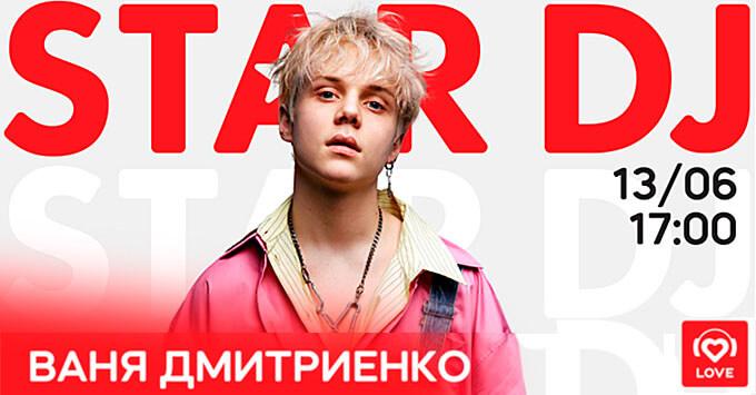 STAR DJ в эфире Love Radio: Ваня Дмитриенко и его любимые треки - Новости радио OnAir.ru