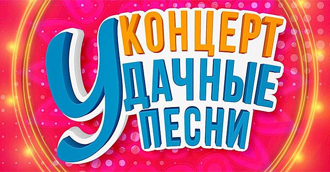 Смотрите телеверсию концерта «Удачные песни» на телеканале «ТВ Центр» - Новости радио OnAir.ru