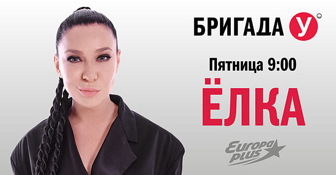Ёлка в «Бригаде У» на «Европе Плюс» - Новости радио OnAir.ru