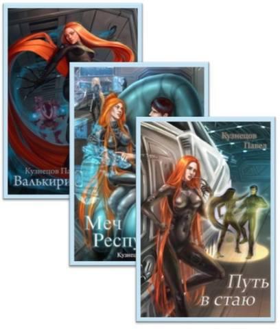 Серия 'Валькирии космоса' 3 книги