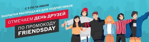 Промокод М.Видео. Закрытая распродажа: скидки до 30%