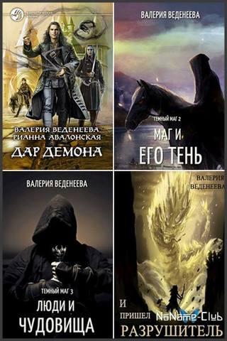 Цикл «Темный Маг» 6 книг
