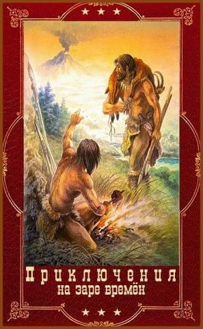 Приключения на заре времен. 3 тома