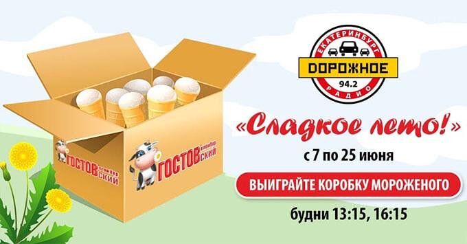 «Дорожное радио» в Екатеринбурге дарит мороженое коробками - Новости радио OnAir.ru