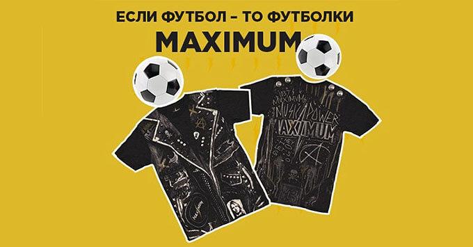 Если футбол – то футболки MAXIMUM - Новости радио OnAir.ru