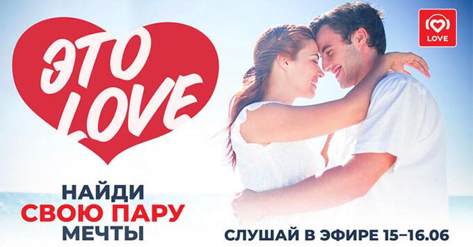 «Это LOVE» в эфире Love Radio - Новости радио OnAir.ru