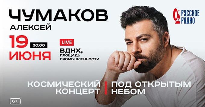 При инфоподдержке «Русского Радио» состоится большой летний концерт Алексея Чумакова - Новости радио OnAir.ru