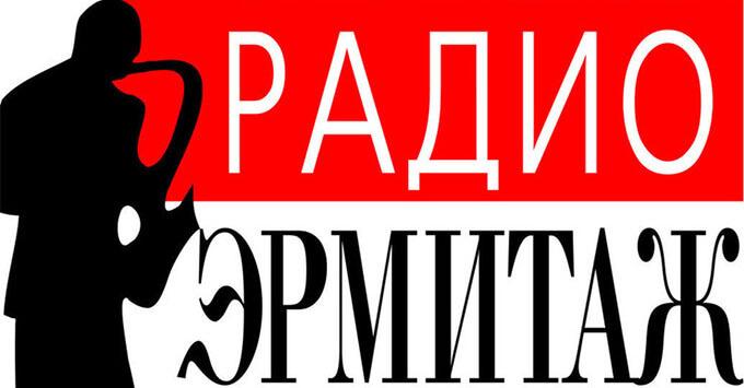 Предложивший погасить долги радио «Эрмитаж» предприниматель отступил от своего решения - Новости радио OnAir.ru
