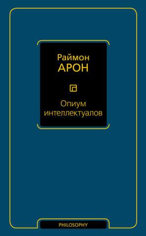 Обложка книги Философия – Neoclassic - Арон Раймон - Опиум интеллектуалов [2021, PDF/EPUB/FB2/RTF, RUS]