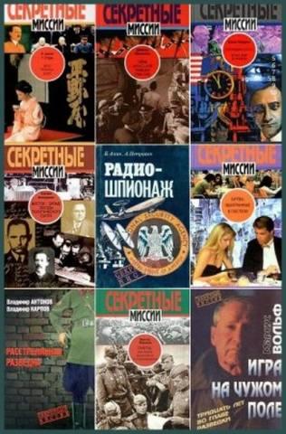 Серия книг 'Секретные миссии 59'