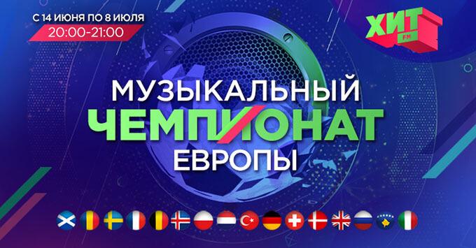 Музыкальный чемпионат Европы в эфире радио Хит FM - Новости радио OnAir.ru