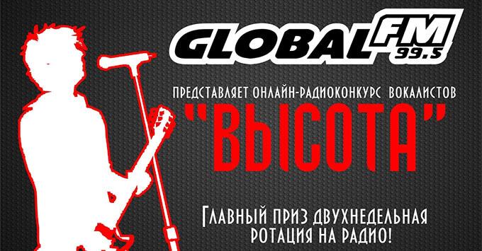 Проект вокального онлайн-радиоконкурса «Высота» на Global FM стал одним из победителей конкурса Фонда президентских грантов - Новости радио OnAir.ru