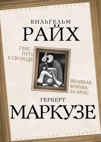 Обложка книги Философский поединок - Райх В., Маркузе Г. - Секс – путь к свободе. Великая борьба за Эрос [2021, PDF/EPUB/FB2/RTF, RUS]
