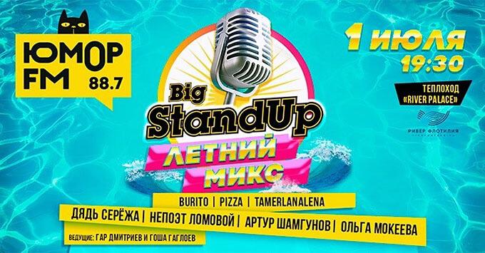 «Big Stand Up. Летний микс» от «Юмор FM» на теплоходе River Palace - Новости радио OnAir.ru